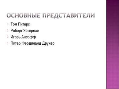Том Питерс Роберт Уотерман Игорь Ансофф Питер Фердинанд Друкер