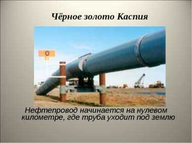 Нефтепровод начинается на нулевом километре, где труба уходит под землю Чёрно...