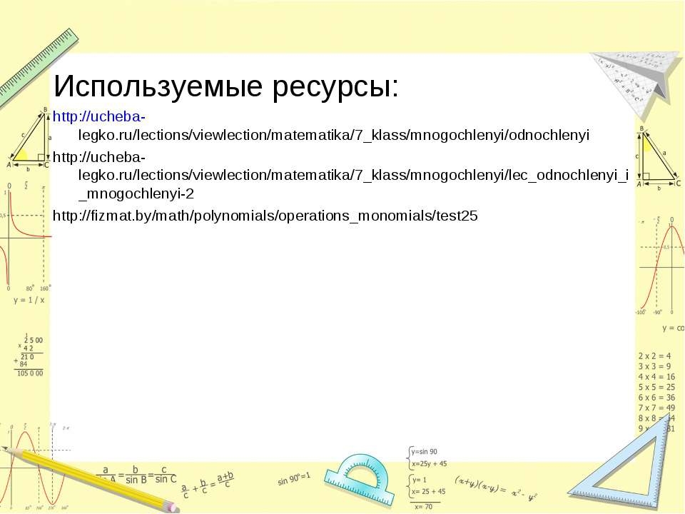 Используемые ресурсы: http://ucheba-legko.ru/lections/viewlection/matematika/...