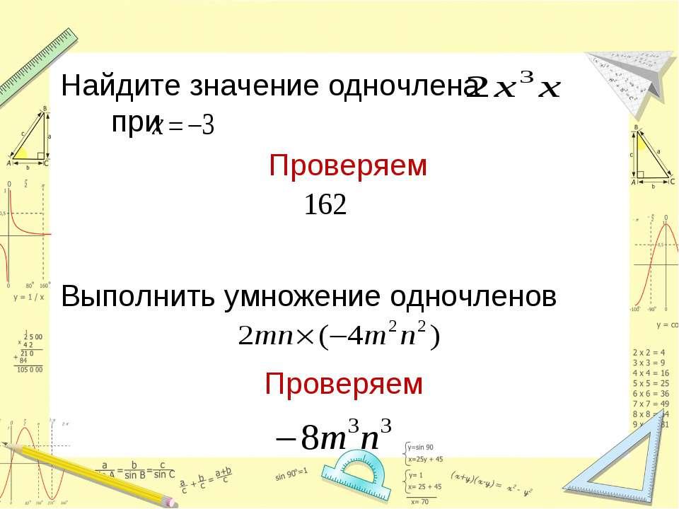 Найдите значение одночлена при Проверяем Выполнить умножение одночленов Прове...