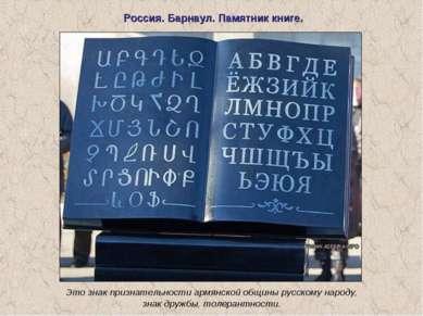 Россия. Барнаул. Памятник книге. Это знак признательности армянской общины ру...