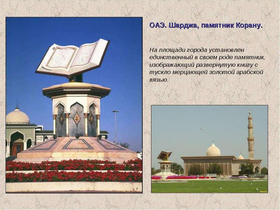 ОАЭ. Шарджа, памятник Корану. На площади города установлен единственный в сво...