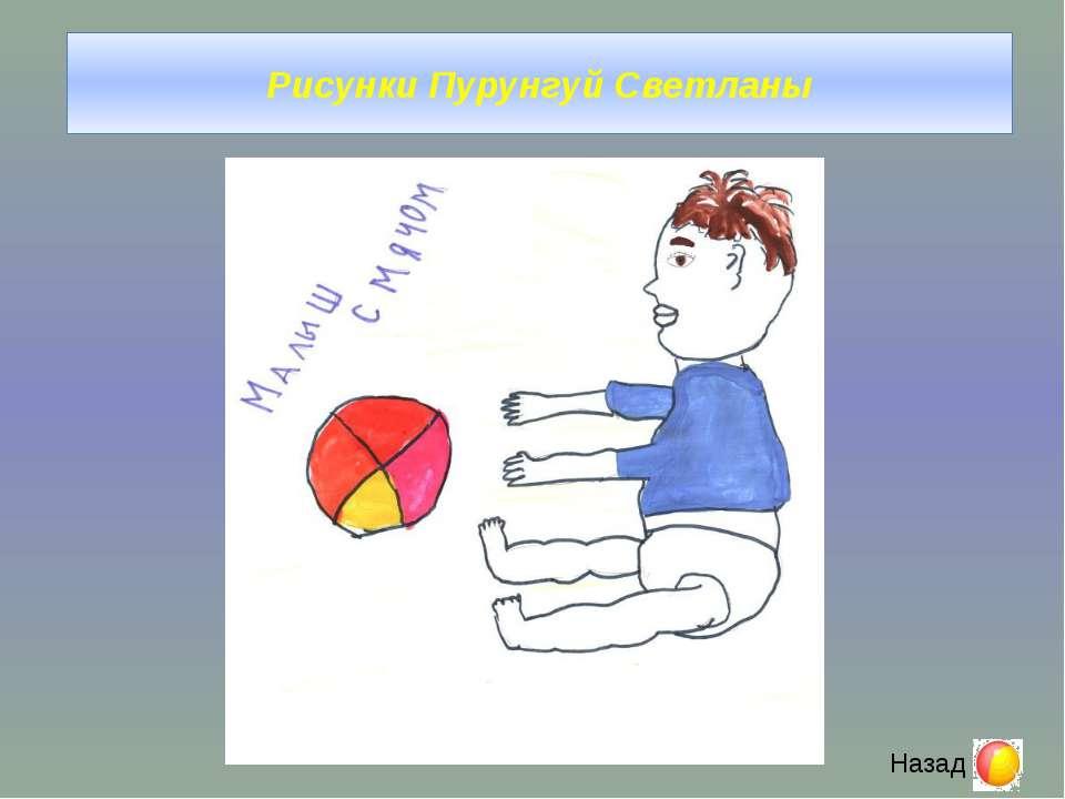 Рисунки Пурунгуй Светланы