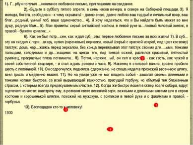 1 2 4 3 1). Г...рбун получил …нонимное любовное письмо, приглашение на свидан...