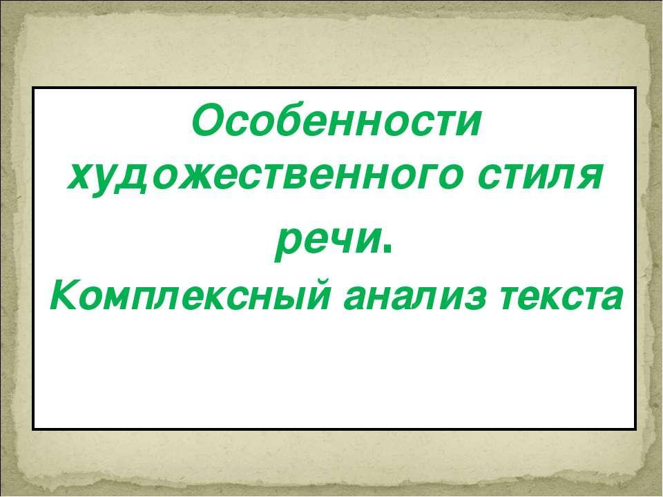 sochinenie-pochemu-v-teksta-hudozhestvennogo-stilya-primer