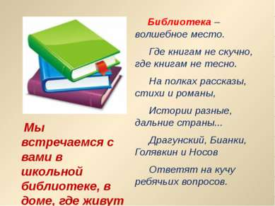 Библиотека – волшебное место. Где книгам не скучно, где книгам не тесно. На п...