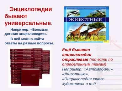Энциклопедии бывают универсальные. Например: «Большая детская энциклопедия». ...
