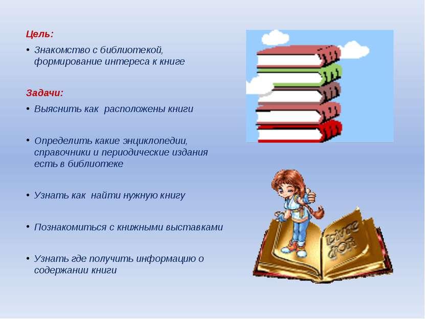 Что такое книжное знакомство