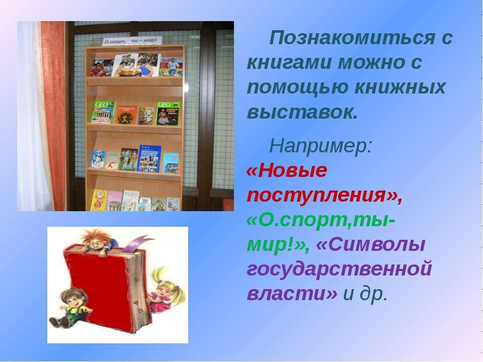 Познакомиться с книгами можно с помощью книжных выставок. Например: «Новые по...