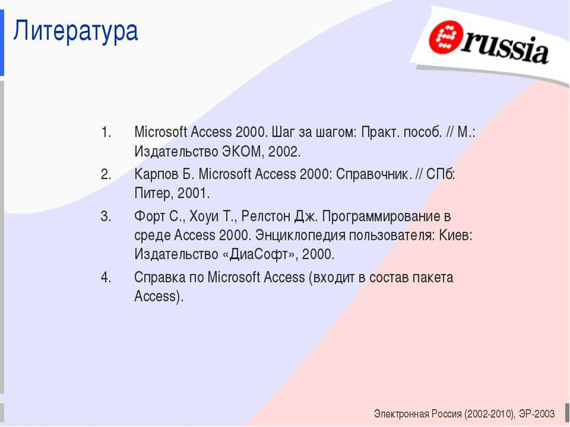 Электронная Россия (2002-2010), ЭР-2003 Литература Microsoft Access 2000. Шаг...