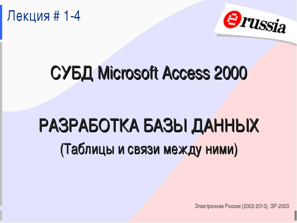 Электронная Россия (2002-2010), ЭР-2003 Лекция # 1-4 СУБД Microsoft Access 20...