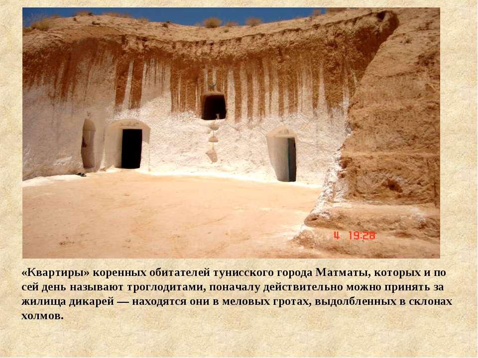 «Квартиры» коренных обитателей тунисского города Матматы, которых и по сей де...
