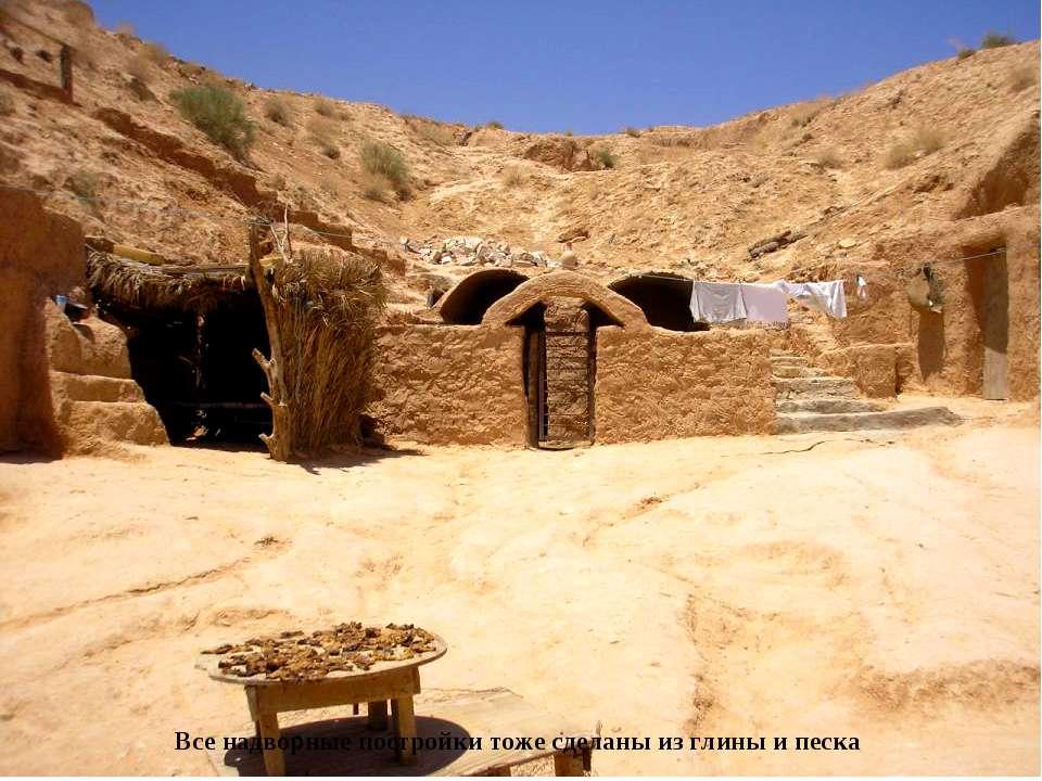 Все надворные постройки тоже сделаны из глины и песка