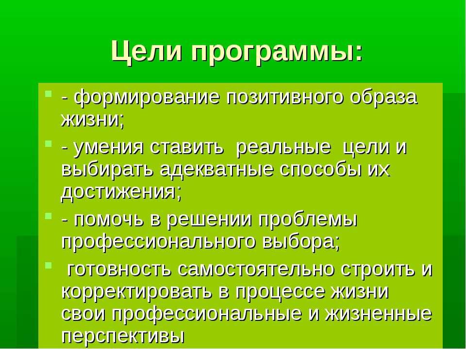Цели программы: - формирование позитивного образа жизни; - умения ставить реа...