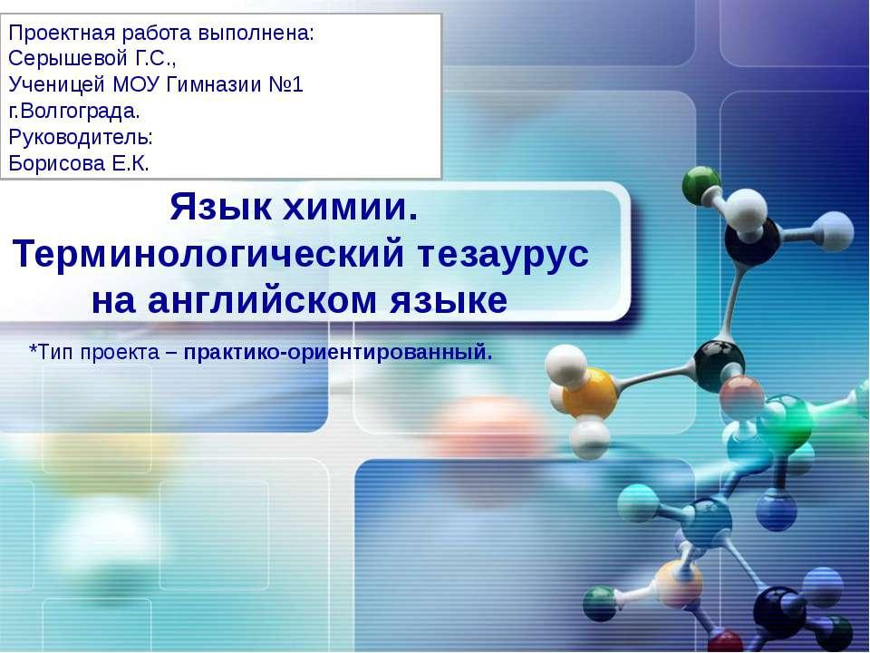 Язык химии. Терминологический тезаурус на английском языке Проектная работа в...