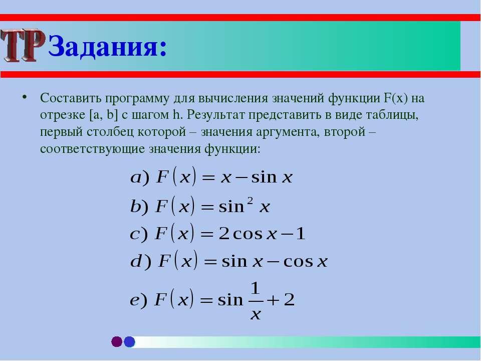 Задания: Составить программу для вычисления значений функции F(x) на отрезке ...