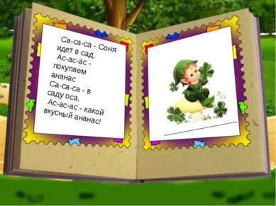 Са-са-са - Соня идет в сад, Ас-ас-ас - покупаем ананас Са-са-са - в саду оса,...