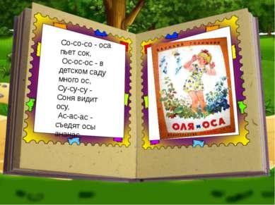 Со-со-со - оса пьет сок, Ос-ос-ос - в детском саду много ос, Су-су-су - Соня ...