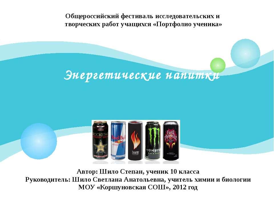Автор: Шило Степан, ученик 10 класса Руководитель: Шило Светлана Анатольевна,...