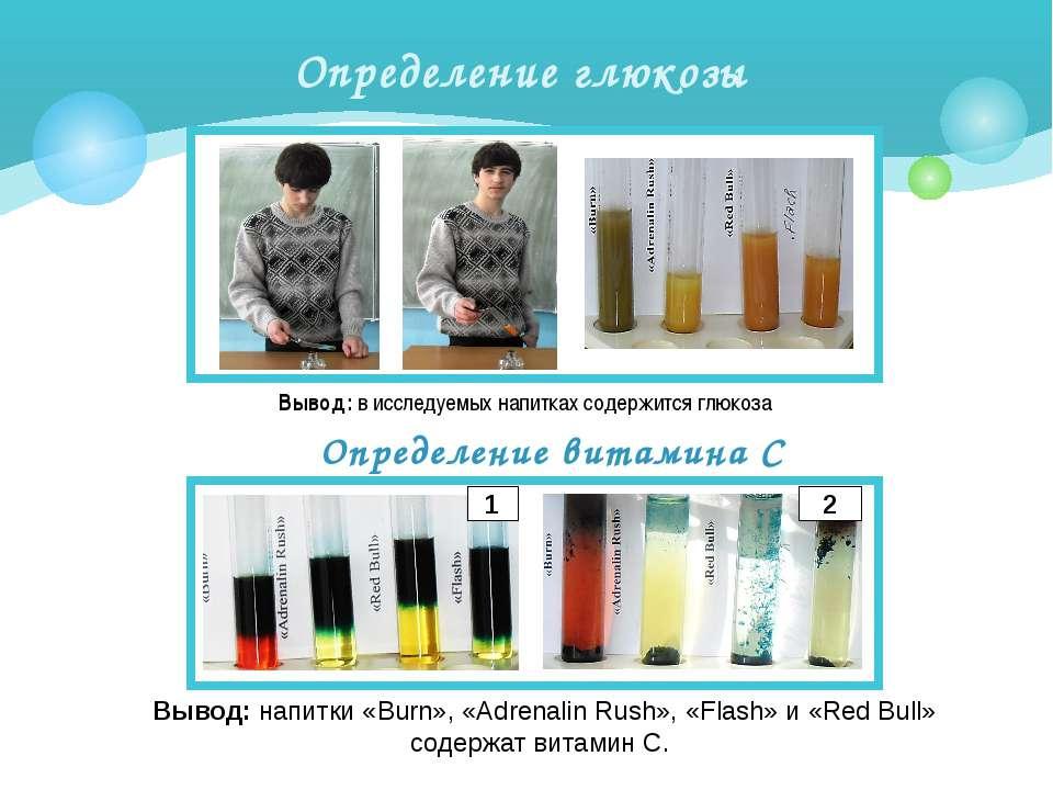 Определение глюкозы Вывод: в исследуемых напитках содержится глюкоза Определе...