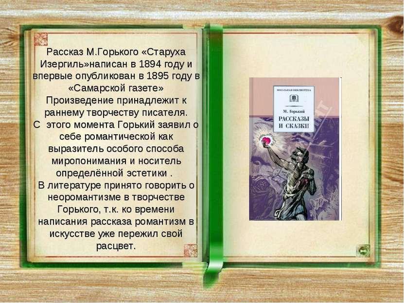 Рассказ М.Горького «Старуха Изергиль»написан в 1894 году и впервые опубликова...