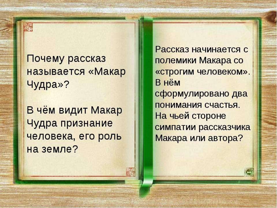 Почему рассказ называется «Макар Чудра»? В чём видит Макар Чудра признание че...