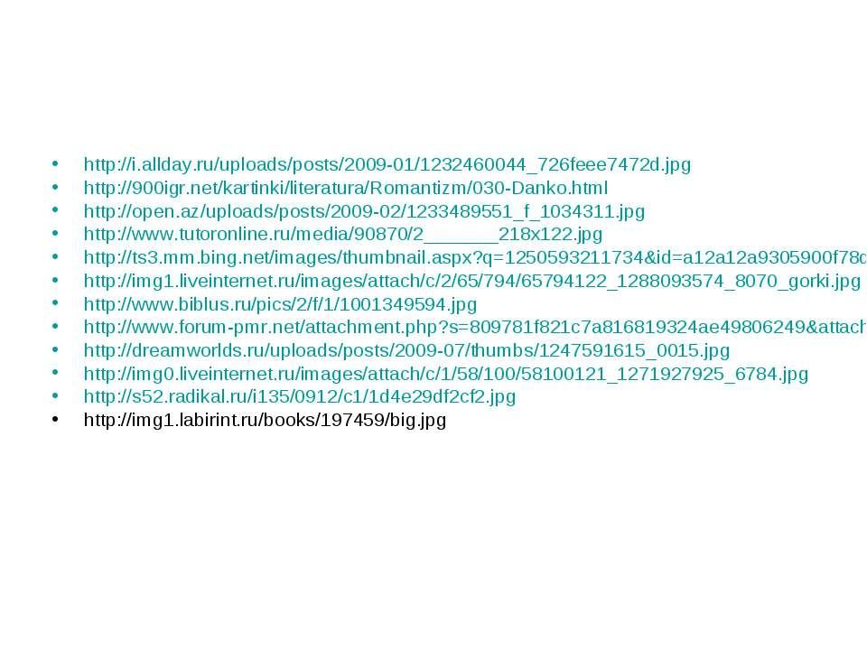 http://i.allday.ru/uploads/posts/2009-01/1232460044_726feee7472d.jpg http://9...