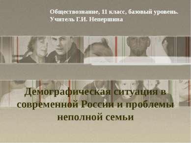 Демографическая ситуация в современной России и проблемы неполной семьи Общес...