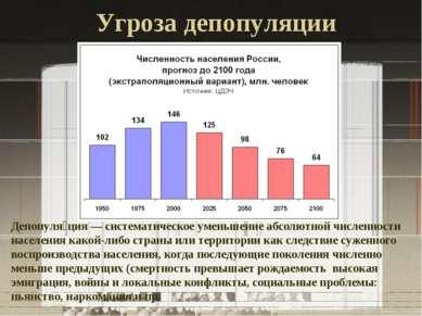 Угроза депопуляции Депопуля ция — систематическое уменьшение абсолютной числе...