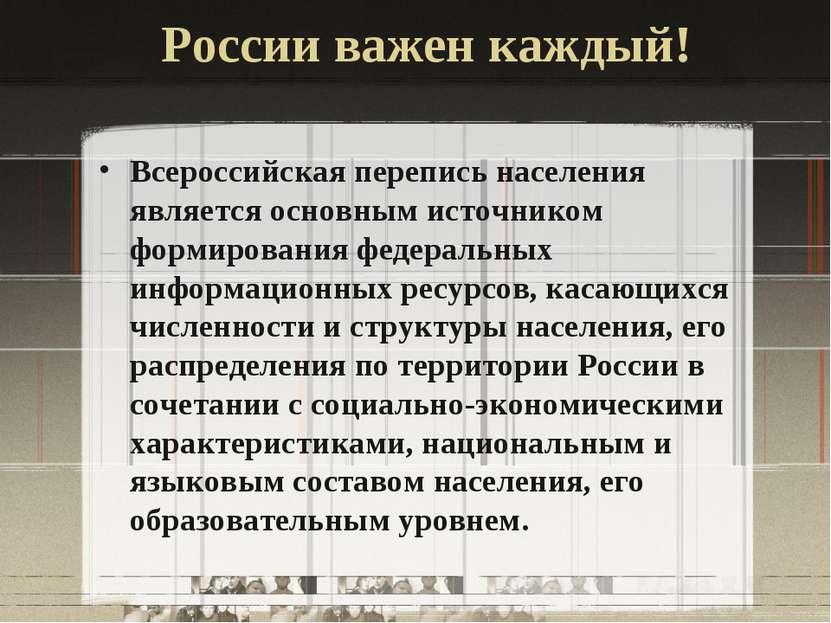 России важен каждый! Всероссийская перепись населения является основным источ...