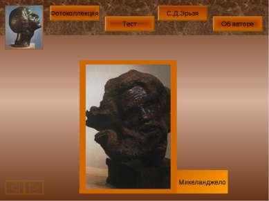 Микеланджело Фотоколлекция Об авторе Тест С.Д.Эрьзя