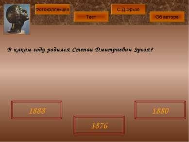 В каком году родился Степан Дмитриевич Эрьзя? 1888 1876 1880 Фотоколлекция Об...