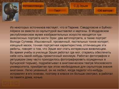 Из некоторых источников явствует, что в Париже, Свердловске и Буйнос-Айресе о...