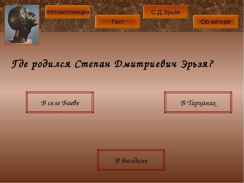 Где родился Степан Дмитриевич Эрьзя? В селе Баеве В Болдине В Тарханах Фотоко...