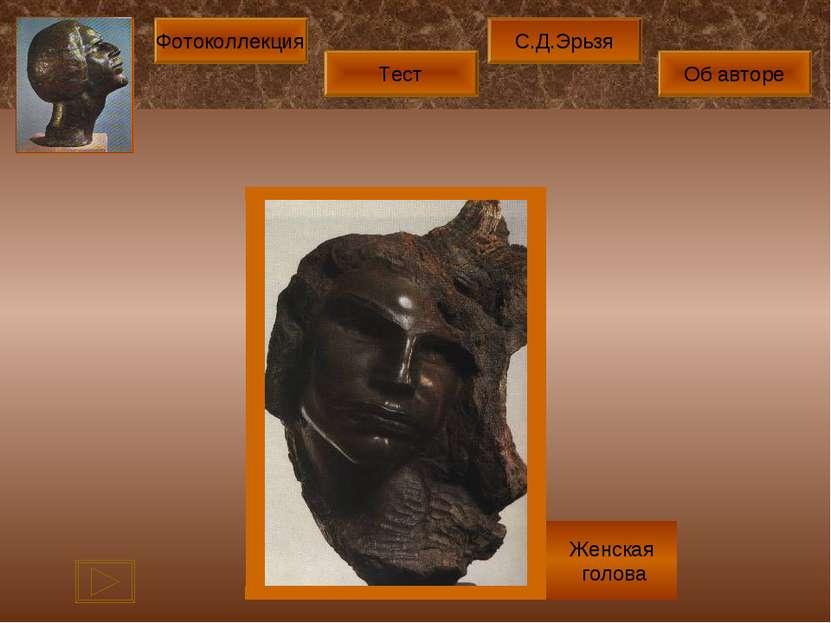 Женская голова Фотоколлекция Об авторе Тест С.Д.Эрьзя