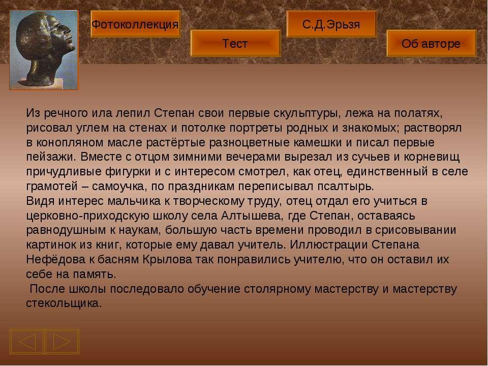 Из речного ила лепил Степан свои первые скульптуры, лежа на полатях, рисовал ...