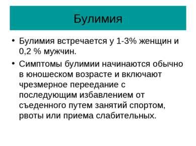Булимия Булимия встречается у 1-3% женщин и 0,2 % мужчин. Симптомы булимии на...