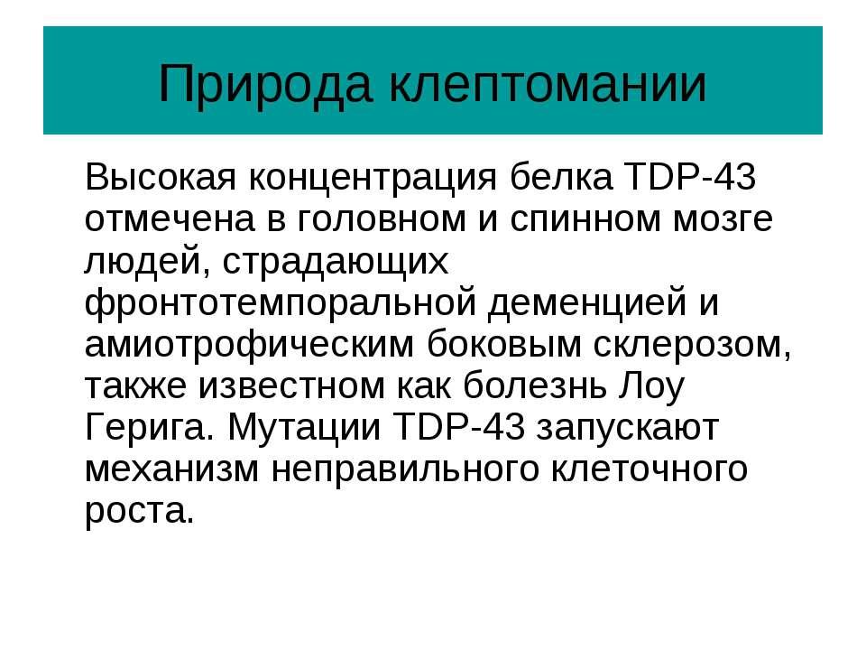Природа клептомании Высокая концентрация белка TDP-43 отмечена в головном и с...