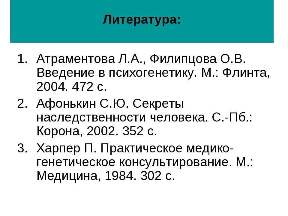 Литература: Атраментова Л.А., Филипцова О.В. Введение в психогенетику. М.: Фл...