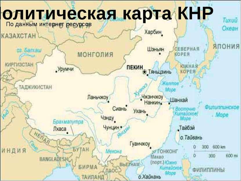 Политическая карта КНР По данным интернет ресурсов
