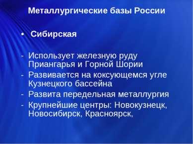 Сибирская Использует железную руду Приангарья и Горной Шории Развивается на к...