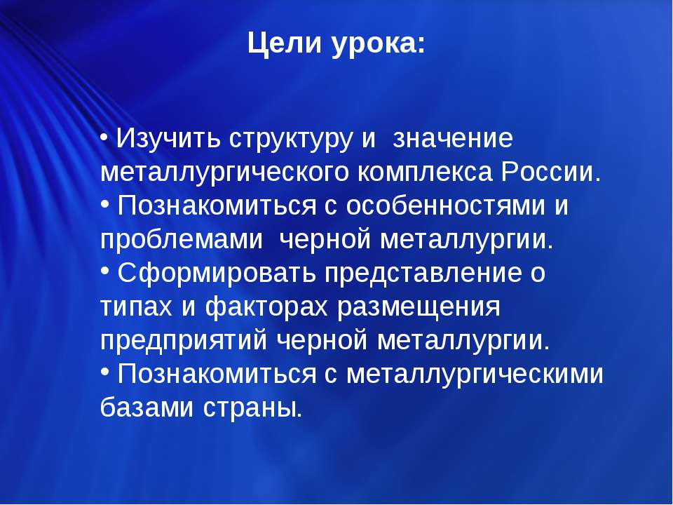 Цели урока: Изучить структуру и значение металлургического комплекса России. ...