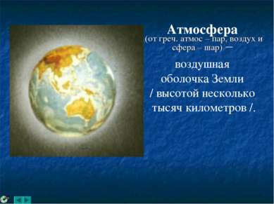 Атмосфера (от греч. атмос – пар, воздух и сфера – шар) – воздушная оболочка З...