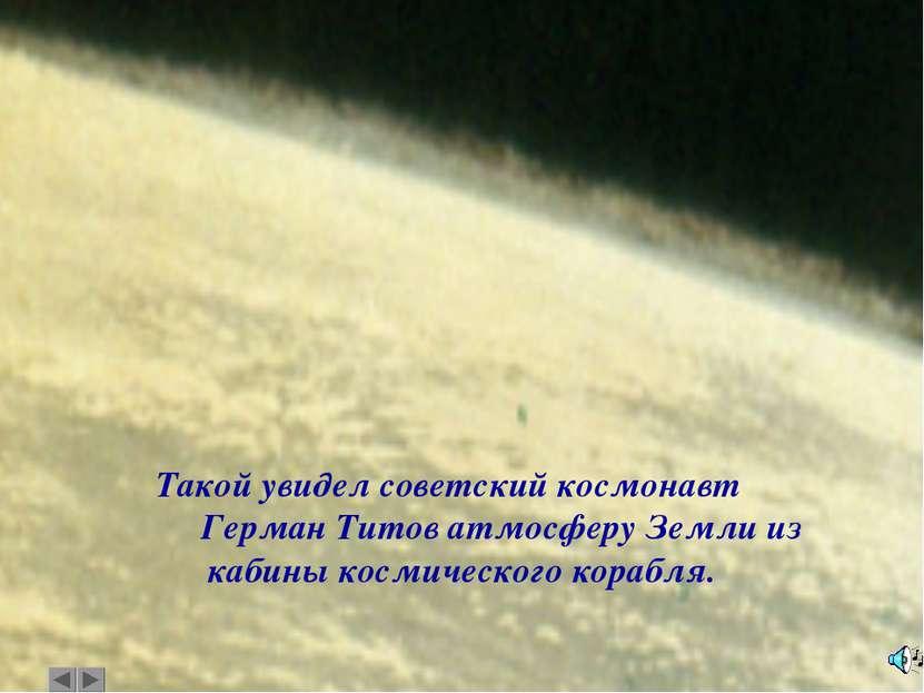 Такой увидел советский космонавт Герман Титов атмосферу Земли из кабины косми...