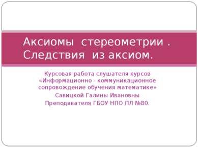 Курсовая работа слушателя курсов «Информационно - коммуникационное сопровожде...
