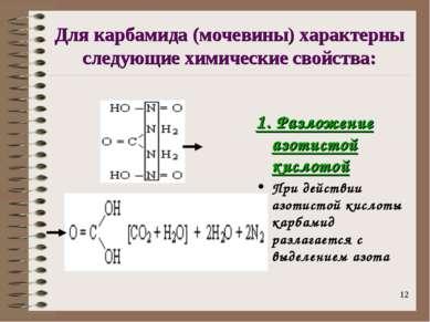 * Для карбамида (мочевины) характерны следующие химические свойства: 1. Разло...