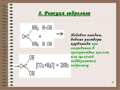 * 2. Реакция гидролиза Подобно амидам, водные растворы карбамида при нагреван...