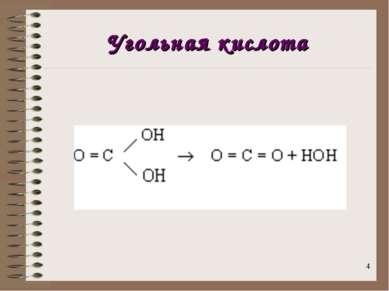 * Угольная кислота