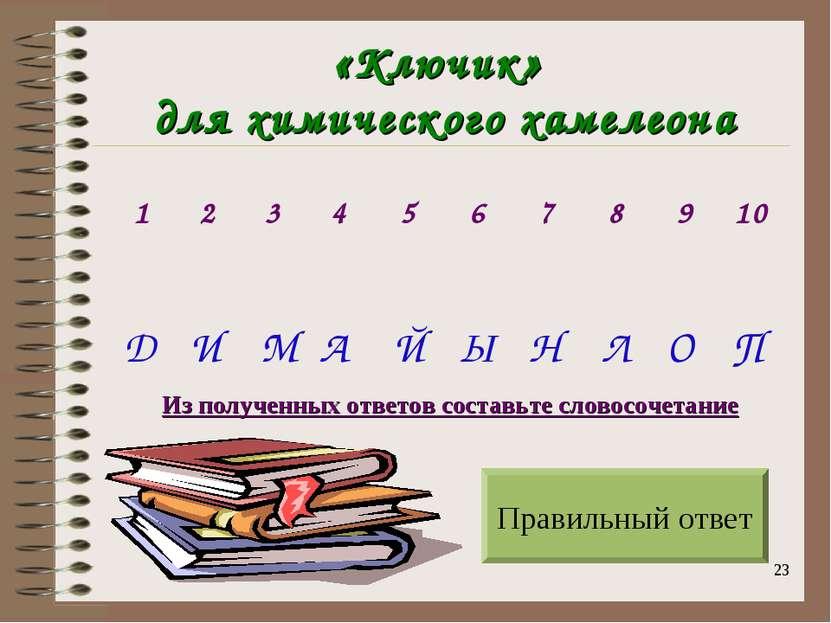 * «Ключик» для химического хамелеона Правильный ответ Д И М А Й Ы Н Л О П Из ...