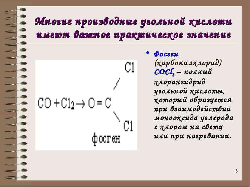 * Многие производные угольной кислоты имеют важное практическое значение Фосг...